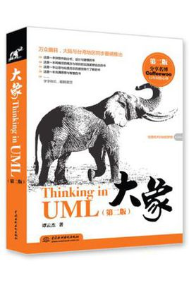 大象:Thinking in UML