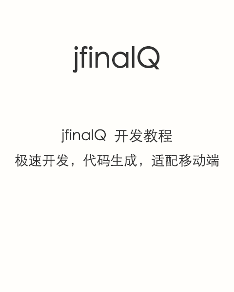 jfinalQ开发教程